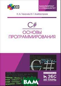 C . Основы программирования. Учебное пособие (+ CD)