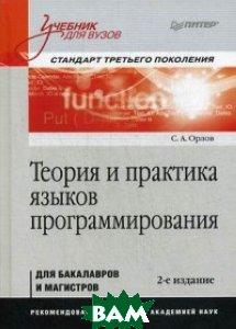Теория и практика языков программирования. Учебник для вузов