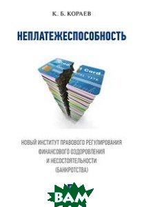 Неплатежеспособность. Новый институт правового регулирования финансового оздоровления и несостоятельности (банкротства). Монография