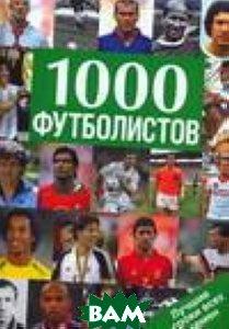1000 футболистов. Лучшие игроки всех времен / 1000 Fussballer   купить