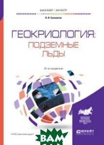 Геокриология: подземные льды. Учебное пособие для бакалавриата и магистратуры
