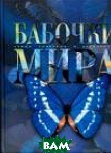 Бабочки мира  Каабак Л.В. купить