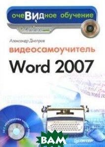 Видеосамоучитель Word 2007 (+ CD-ROM)  Днепров Александр купить