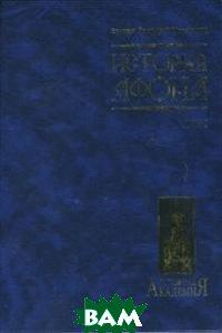 История Афона. В двух томах. Том 1. Серия Духовная академия