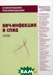 Клинические рекомендации. Вич-инфекция и СПИД  В.В. Покровский купить