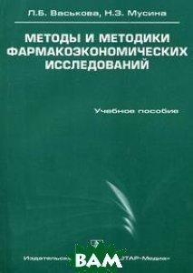 Методы и методики фармакоэкономических исследований  Васькова Л.Б., Мусина Н.З. купить