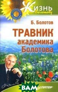 Травник академика Болотова   Болотов Б. В. купить