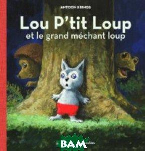 Lou P`tit Loup et le grand mechant loup. Книга 2