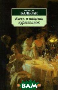Блеск и нищета куртизанок. Серия «Азбука-классика» (pocket-book)   Оноре де Бальзак  купить