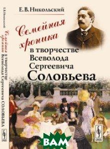 Семейная хроника в творчестве Всеволода Сергеевича Соловьева