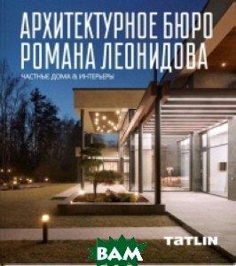 Архитектурное бюро Романа Леонидова. Частные дома&интерьеры