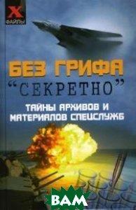 Без грифа `секретно`: тайны архивов и материалов спецслужб  Кузнецов И.Н. купить
