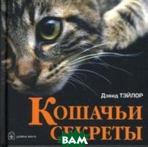 Кошачьи секреты  Дэвид Тэйлор купить