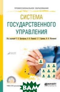 Система государственного управления. Учебное пособие для СПО