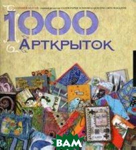 1000 арткрыток  Патриция Болтон купить