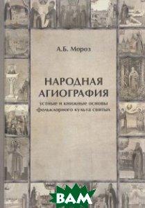 Народная агиография. Устные и книжные основы фольклорного культа святых
