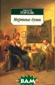 Мертвые души. Серия «Азбука-классика» (pocket-book)   Гоголь Н. В.  купить