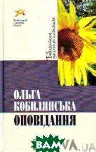 Оповідання  Ольга Кобилянська купить