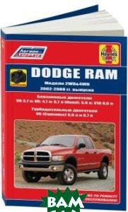 Dodge RAM 2002-08 с бензиновыми и турбодизельными двигателями. Руководство по ремонту и техническому обслуживанию