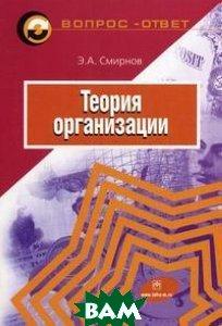 Теория организации  Э. А. Смирнов купить