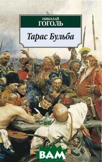 Тарас Бульба. Серия «Азбука-классика» (pocket-book)   Гоголь Н. В.  купить