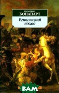 Египетский поход. Серия «Азбука-классика» (pocket-book)   Наполеон Бонапарт купить