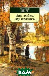Еще люблю, еще томлюсь... Серия «Азбука-классика» (pocket-book)   Фет А. А.  купить
