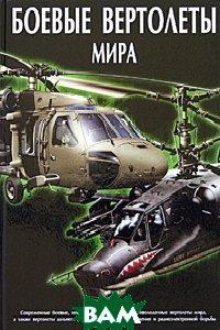 Боевые вертолеты мира  Шунков В.Н. купить