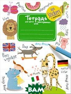 Тетрадь для записи иностранных слов с наклейками (Зеленая)