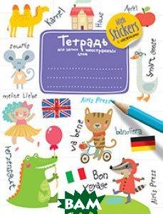 Тетрадь для записи иностранных слов с наклейками (Фиолетовая)