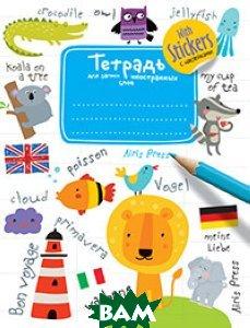 Тетрадь для записи иностранных слов с наклейками (Голубая)