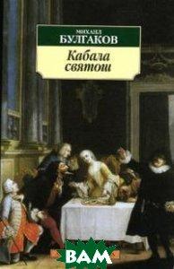 Кабала святош. Серия «Азбука-классика» (pocket-book)   Булгаков М. А.  купить