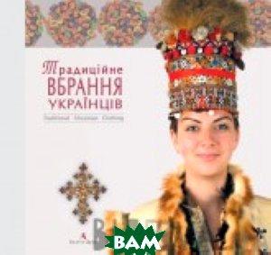 ТРАДИЦІЙНЕ ВБРАННЯ УКРАЇНЦІВ. Том 2. Полісся. Карпати/ Traditional Ukrainian Clothing. Part II