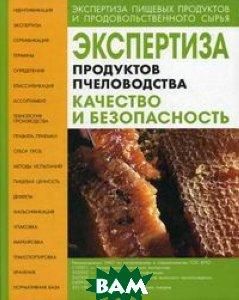 Экспертиза продуктов пчеловодства. Качество и безопасность. Учебник