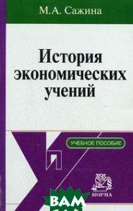 История экономических учений: краткий курс  Сажина С.А. купить