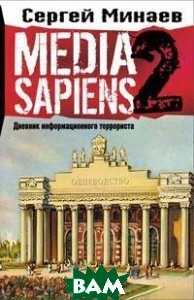 MEDIA SAPIENS-2: Дневник информационного террориста  Минаев С.  купить