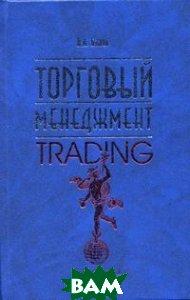 Торговый менеджмент. 3-е издание  Бланк И.А. купить