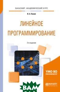 Линейное программирование. Учебное пособие для академического бакалавриата