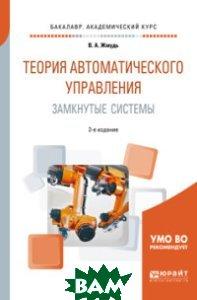 Теория автоматического управления. Замкнутые системы. Учебное пособие для академического бакалавриата