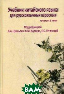 Учебник китайского языка для русскоязычных взрослых. Начальный этап. Учебник (+ CD-ROM)