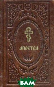 Апостол. Откровение св. Иоанна Богослова (кожаный переплет, золотой обрез)