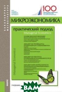 Микроэкономика. Практический подход (Managerial Economics). Учебник