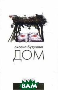 Дом. Серия «Новый роман»  Бутузова О. купить