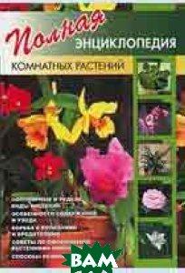 Полная энциклопедия комнатных растений  Сергиенко Ю.В.  купить