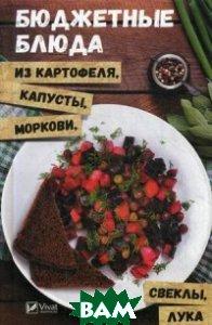 Бюджетные блюда из картофеля, капусты, морковки, свеклы, лука