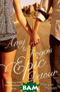 Amy&Roger`s Epic Detour