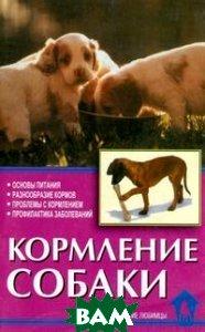 Кормление собаки  Зорин В.Л. купить