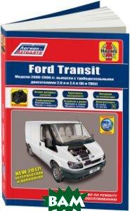 Ford Transit 2000-06 дизель. Каталог расходных запчастей. Характерные неисправности. Руководство по ремонту и эксплуатации автомобиля