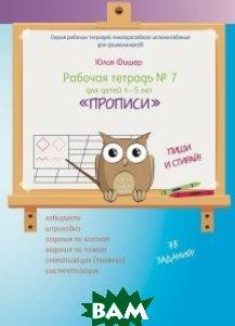 Рабочая тетрадь 7 для детей 4-5 лет Прописи