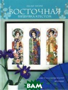 Восточная вышивка крестом / Oriental Cross Stich  Тиэри Л. / Lesley Teare купить